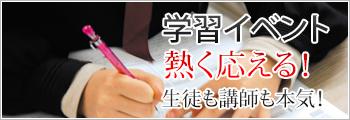 学習イベント