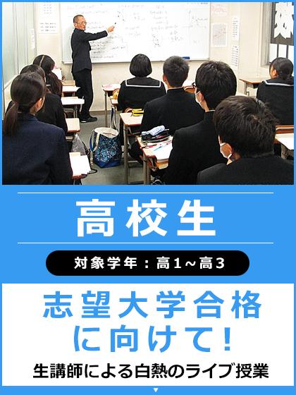 高校生ライブ授業