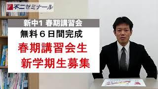 新中1春期講習 @ 不二ゼミナール市内各教室(中央予備校を除く)