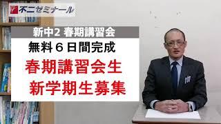 新中2春期講習A日程 @ 不二ゼミナール市内各教室(中央予備校を除く)