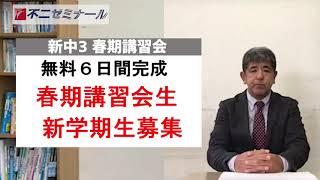 新中3春期講習A日程 @ 不二ゼミナール市内各教室(中央予備校を除く)