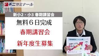 新小2春期講習 @ 不二ゼミナール市内各教室(中央予備校を除く)