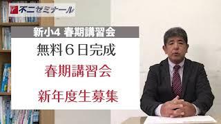 新小4春期講習 @ 不二ゼミナール市内各教室(中央予備校を除く)