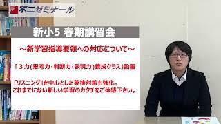 新小5春期講習 @ 不二ゼミナール市内各教室(中央予備校を除く)
