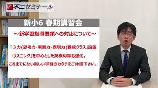 新小6春期講習 @ 不二ゼミナール市内各教室(中央予備校を除く)
