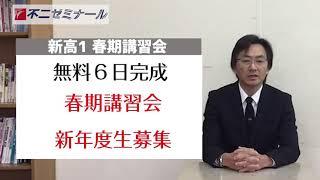 新高1春期講習A日程 @ 不二ゼミナール中央予備校